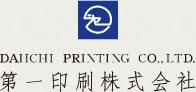 第一印刷株式会社
